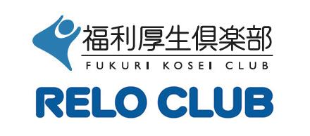 RELO CLUB 福利厚生倶楽部