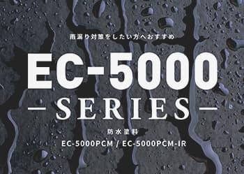 EC-5000PCM(IR)