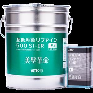 超低汚染リファイン500Si‐IR