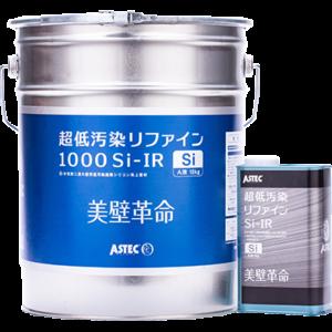 超低汚染リファイン1000Si‐IR